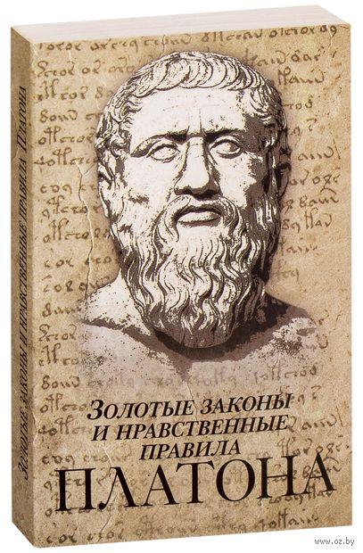 Золотые законы и нравственные правила Платона. Сергей Нечаев