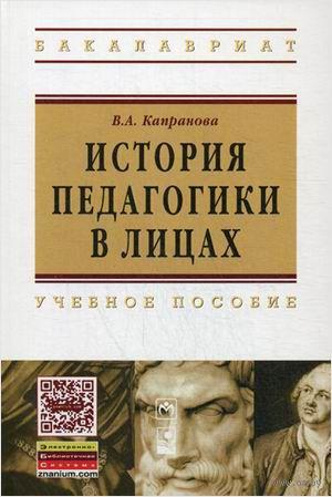 История педагогики в лицах. В. Капранова