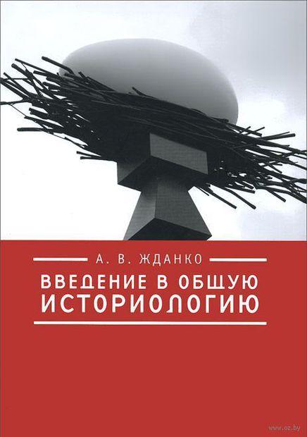 Введение в общую историологию. Алексей Жданко