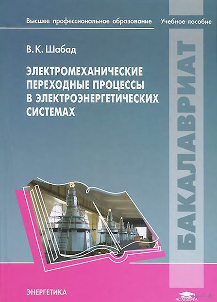 Электромеханические переходные процессы в электроэнергетических системах. Учебное пособие. Виктор Шабад