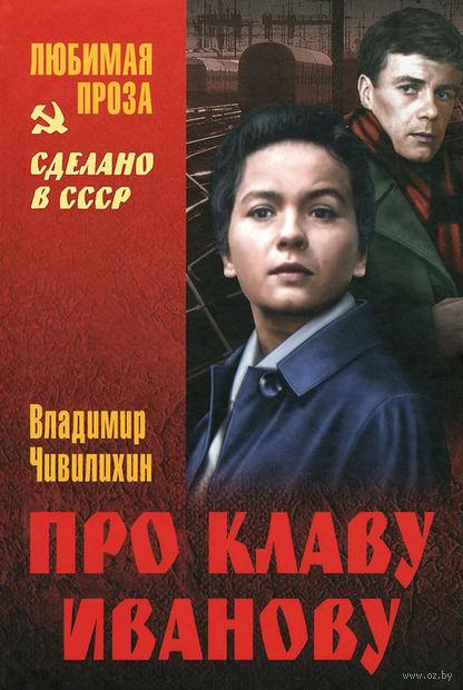 Про Клаву Иванову. Владимир  Чивилихин