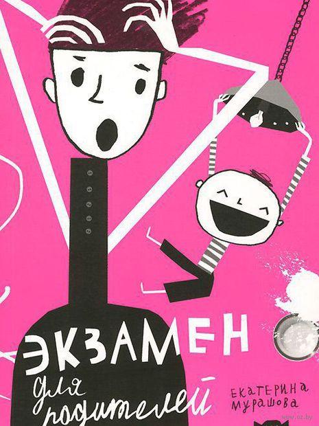 Экзамен для родителей. Екатерина Мурашова