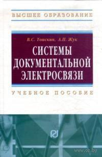 Системы документальной электросвязи. Александр Жук, В. Тоискин