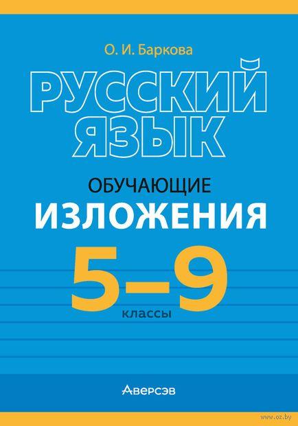 Русский язык. 5-9 классы. Обучающие изложения — фото, картинка