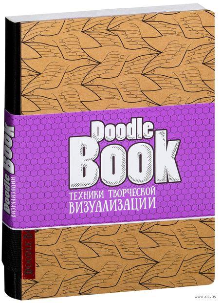 DoodleBook. Техники творческой визуализации (светлая обложка)