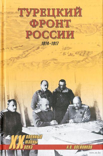 Турецкий фронт России. 1914-1917. Алексей Олейников