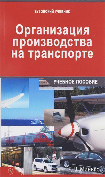 Организация производства на транспорте. Роман Минько