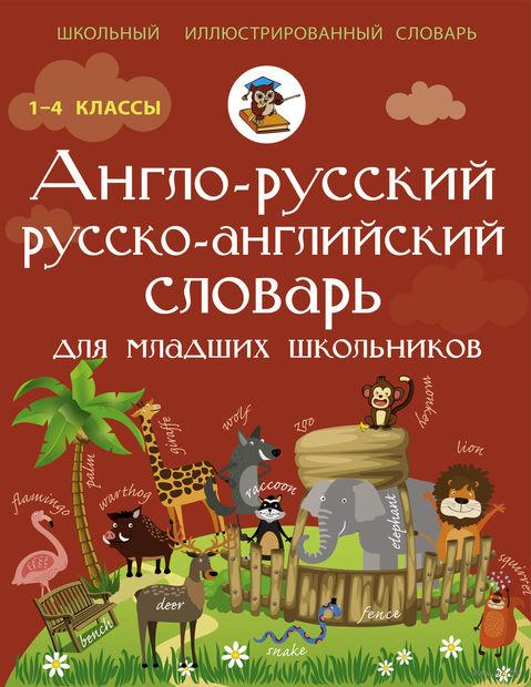 Англо-русский русско-английский словарь для младших школьников. Виктория Державина