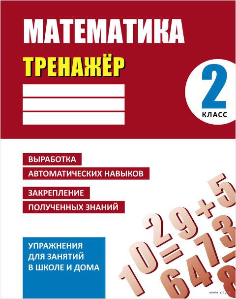 Математика. 2 класс. Тренажер. Д. Ульянов