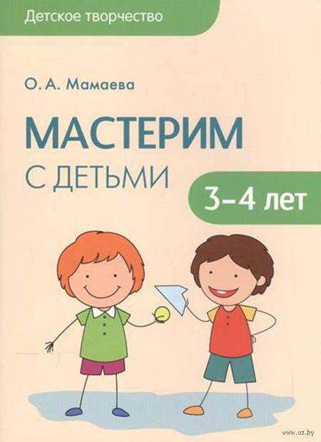 Мастерим с детьми 3-4 лет. О. Мамаева