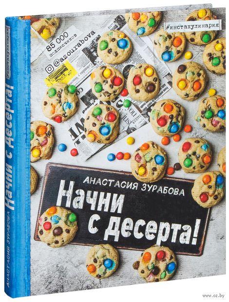 Начни с десерта! — фото, картинка