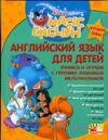 Английский язык для детей. Учимся и играем с героями любимых мультфильмов. Т. Чупина