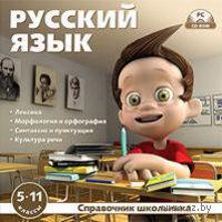 Справочник школьника. Русский язык. 5-11 классы