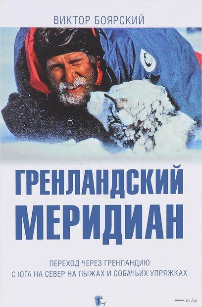 Гренландский меридиан. Переход через Гренландию с юга на север на лыжах и собачьих упряжках — фото, картинка
