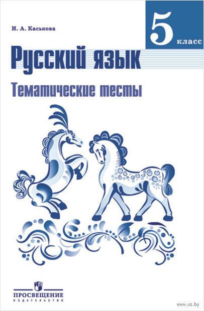 Русский язык. 5 класс. Тематические тесты — фото, картинка