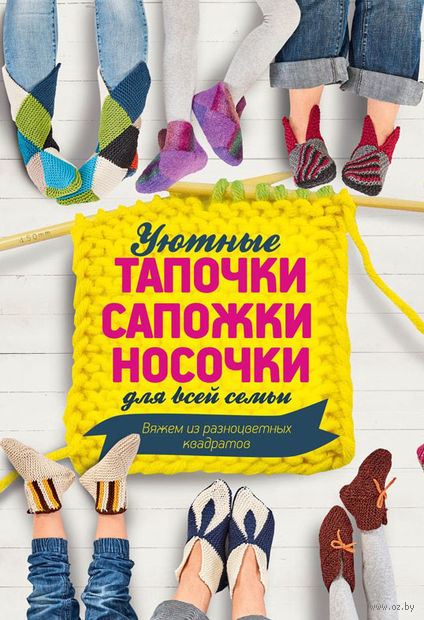 Уютные тапочки, сапожки и носочки для всей семьи. Вяжем из разноцветных квадратов — фото, картинка