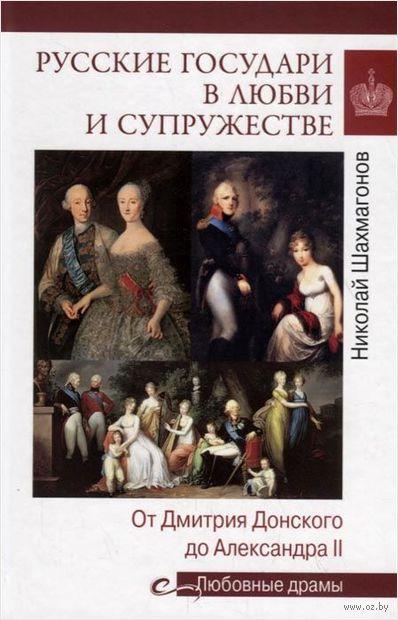 Русские государи в любви и супружестве. От Дмитрия Донского до Александра II — фото, картинка