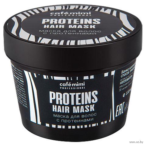 """Маска для волос """"Протеины"""" (110 мл) — фото, картинка"""