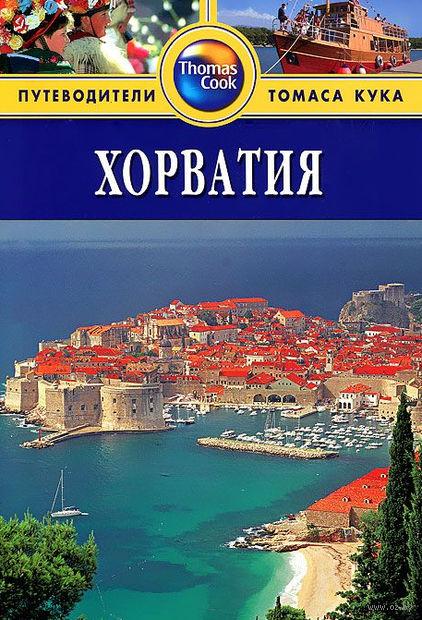 Хорватия. Путеводитель. Линдсей Беннет