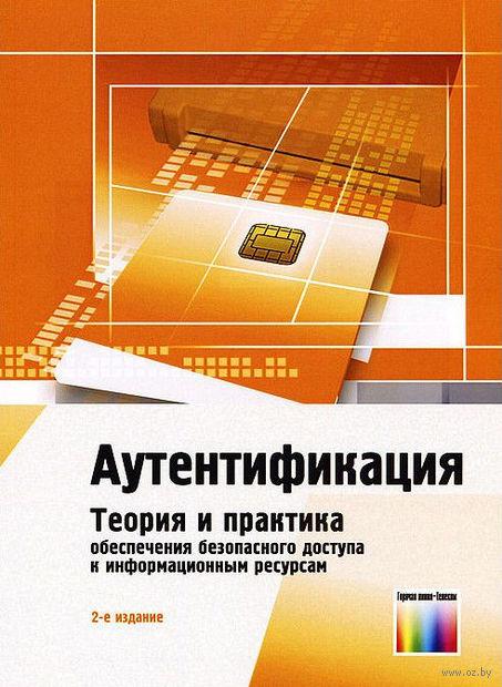 Аутентификация. Теория и практика обеспечения безопасного доступа к информационным ресурсам — фото, картинка