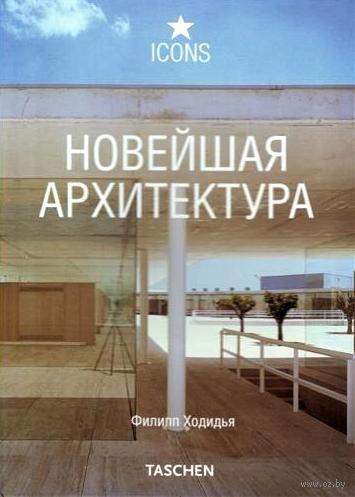 Новейшая архитектура. Филипп Ходидья