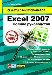 Excel 2007. Полное руководство — фото, картинка