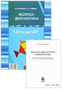 Экспресс-диагностика в детском саду. Наталья Павлова, Л. Руденко