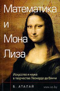 """Математика и """"Мона Лиза"""". Искусство и наука в творчестве Леонардо да Винчи. Бюлент Аталай"""