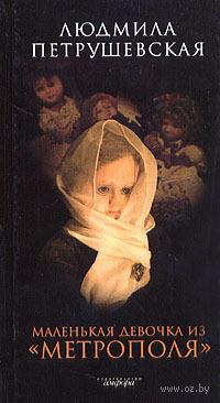 """Маленькая девочка из """"Метрополя"""" — фото, картинка"""