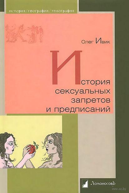История сексуальных запретов и предписаний. Олег Ивик