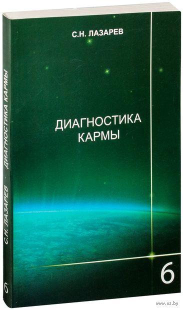 Диагностика кармы. Книга 6. Ступени к божественному. Сергей Лазарев