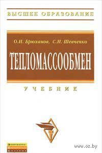 Тепломассообмен. Олег Брюханов, Сергей Шевченко