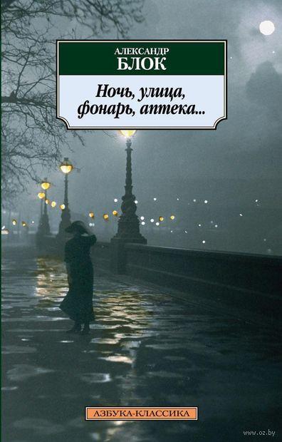 Ночь, улица, фонарь, аптека.... Александр Блок