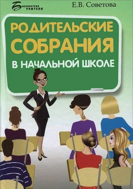 Родительские собрания в начальной школе. Елена Советова