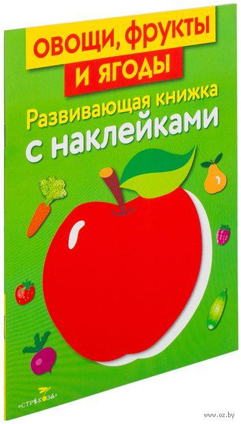 Овощи, фрукты и ягоды. Лариса Маврина