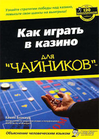 """Как играть в казино для """"чайников"""". Кевин Блэквуд"""