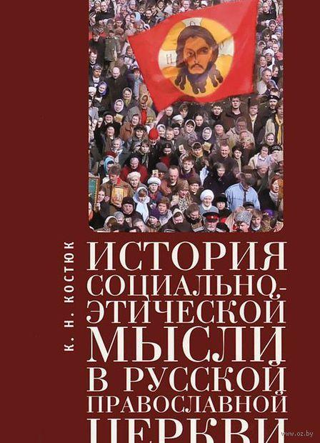 История социально-этической мысли в Русской православной церкви. Константин Костюк