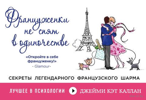 Француженки не спят в одиночестве (м). Джейми Кэт Каллан