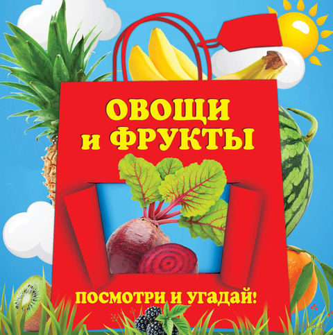Овощи и фрукты. Анна Прищеп