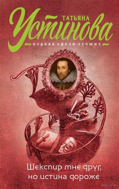 Шекспир мне друг, но истина дороже. Татьяна Устинова