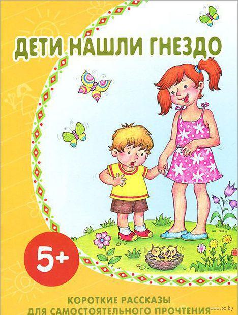 Дети нашли гнездо. Короткие рассказы для самостоятельного прочтения. Лев Толстой