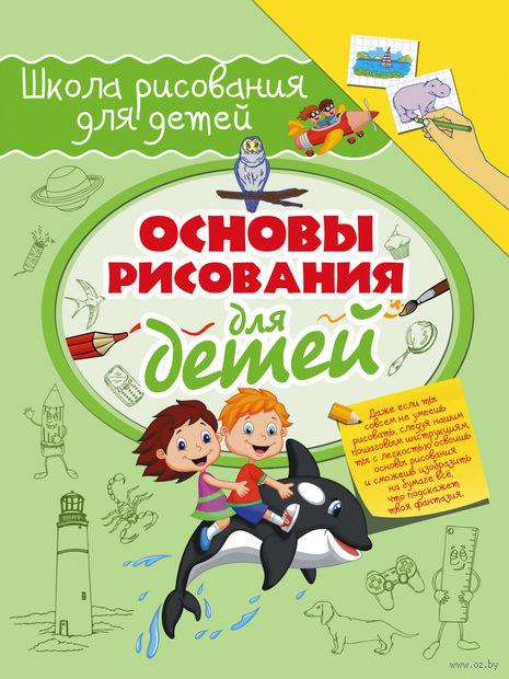 Основы рисования для детей — фото, картинка