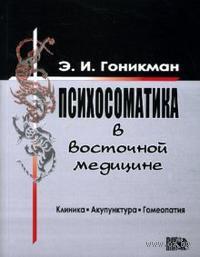 Психосоматика в восточной медицине. Эмма Гоникман