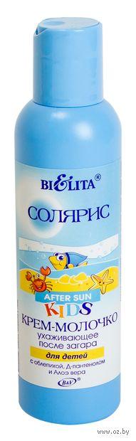 Крем-молочко после загара для детей (145 мл)