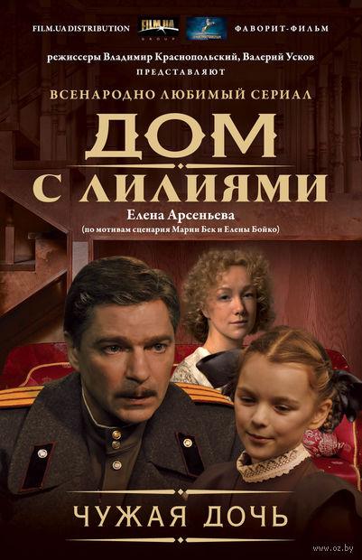 Чужая дочь (м). Елена Арсеньева