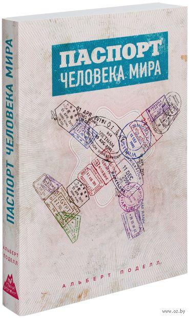 Паспорт человека мира. Путешествие сквозь 196 стран. Альберт Поделл