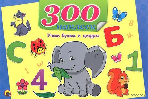 Учим буквы и цифры. 300 наклеек