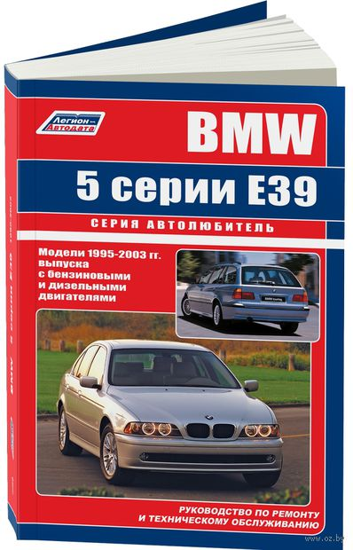 BMW 5 серии модели 1995-2003 года выпуска с бензиновыми и дизельными двигателями. Руководство по ремонту и техническому обслуживанию. В. Гордиенко