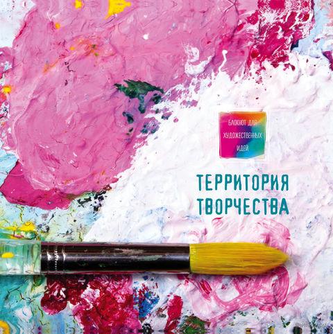 """Блокнот для художественных идей """"Кисть"""" (255x255 мм)"""