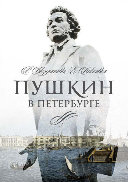Пушкин в Петербурге — фото, картинка